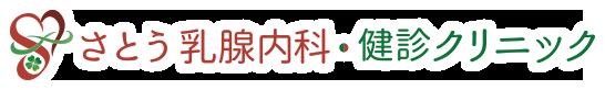 名古屋市名東区にあるさとう乳腺内科・健診クリニックの診療時間・アクセス